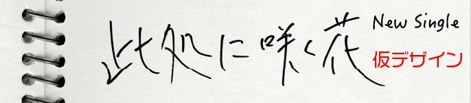 此処に咲く花banner(仮)