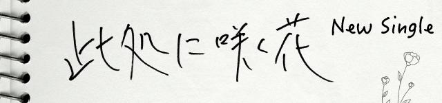 此処に咲く花banner(仮)_アートボード 1