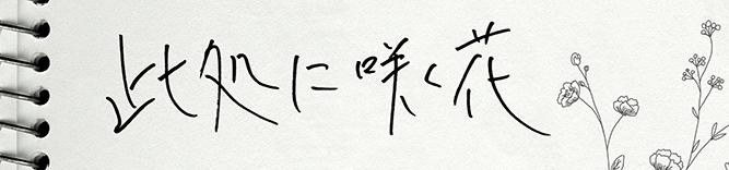 umikun_此処に咲く花banner02_210414__アートボード-1
