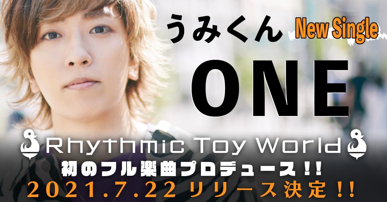 うみくん ONE 7.22リリース